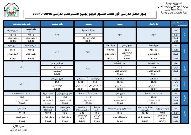 جدول المحاضرات الدراسية للعام 2016-2017 كلية الاقتصاد والعلوم الادارية (جميع التخصصات)