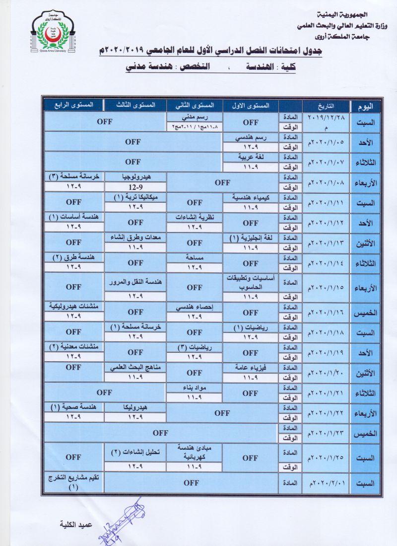 جداول امتحانات نهاية الفصل الدراسي الاول للعام الجامعي 2020/2019 م