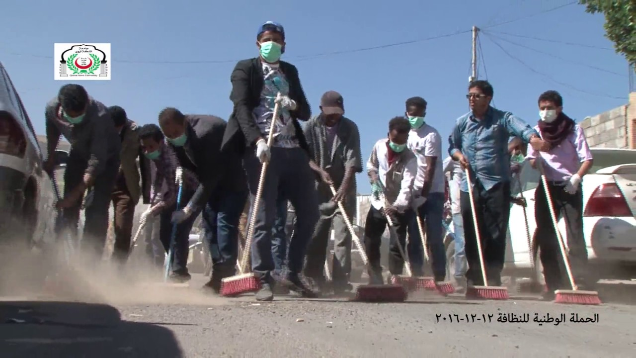 جامعة الملكة اروى تشارك في الحملة الوطنية للنظافة 12/ 12 /2016