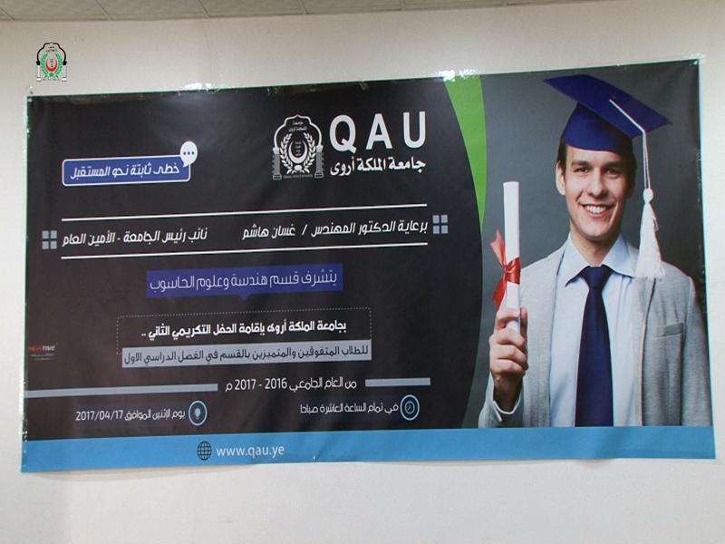 حفل تكريمي للطلبة المتفوقين في قسم الهندسة وعلوم الحاسوب للعام الجامعي 2016/2017