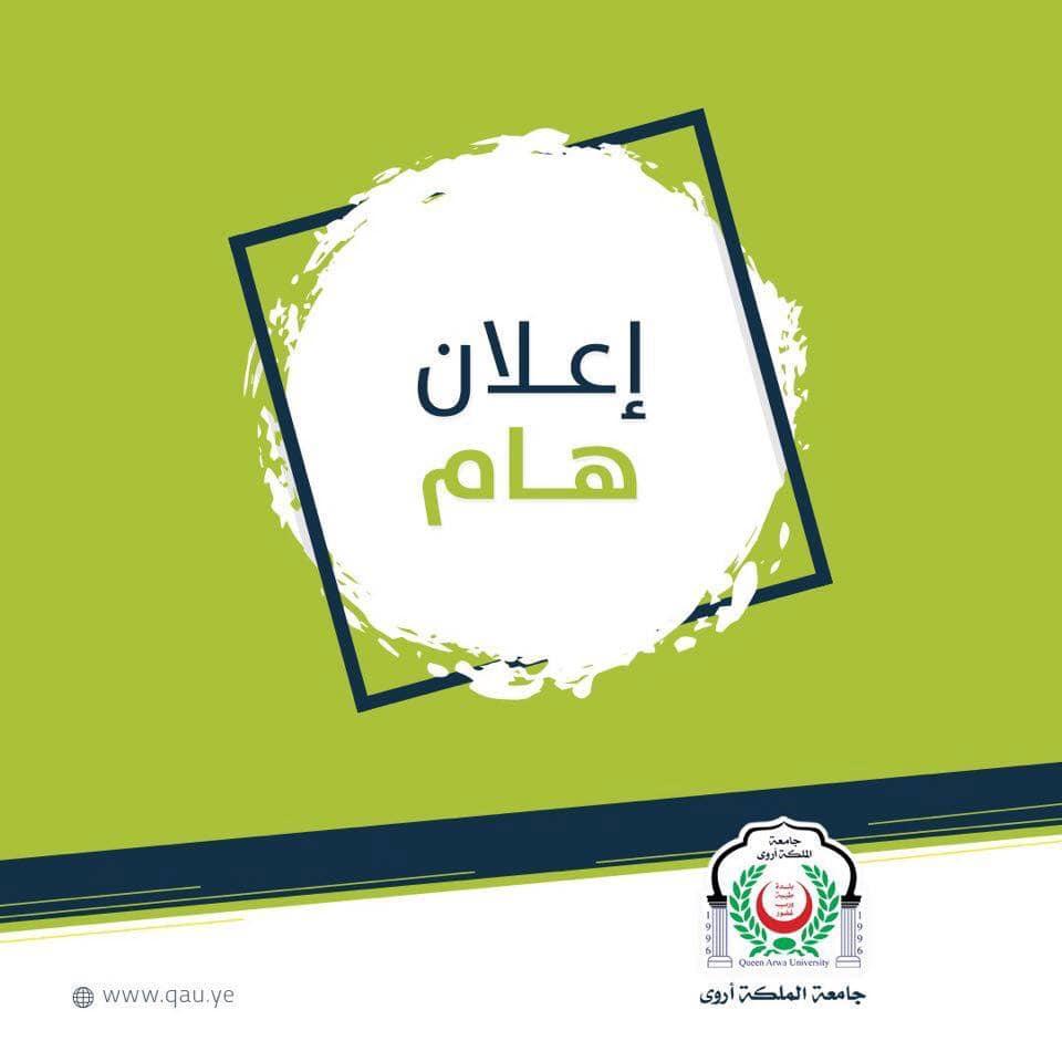 مواعيد الدراسة وتدشين العام الجامعي 2019-2020م