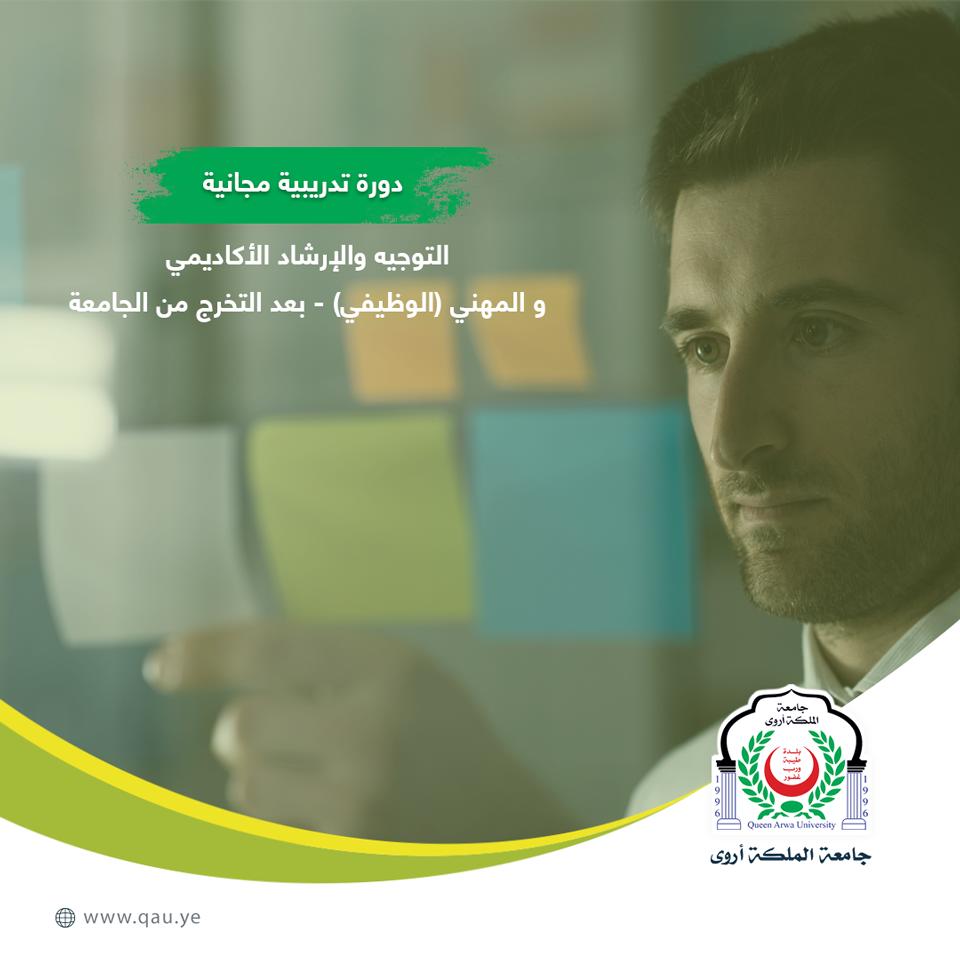 دورة تدريبية  بعنوان التوجيه والإرشاد الأكاديمي و المهني (الوظيفي) - بعد التخرج من الجامعة