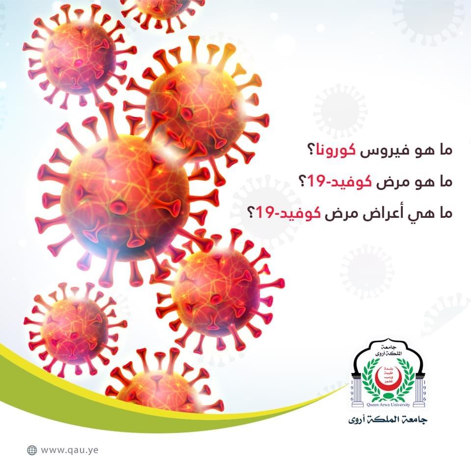نبذه تعريفيه عن فيروس كورونا المستجد (كوفييد 19)