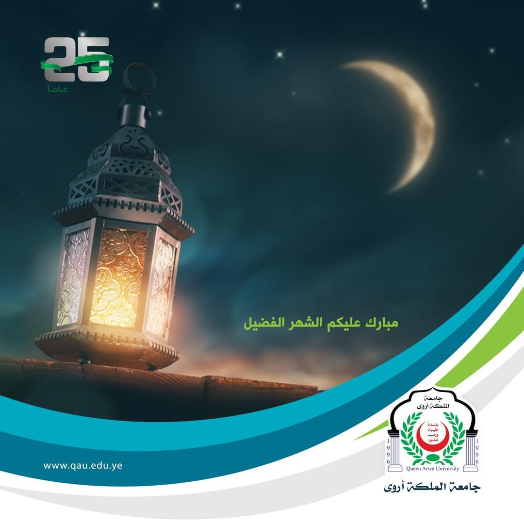 تهنئة رسمية بمناسبة حلول شهر رمضان المبارك 1442هـ