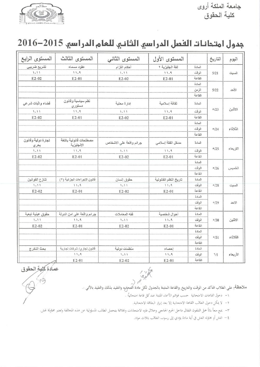كلية الحقوق - جدول امتحانات الفصل الدراسي الثاني للعام 2015-2016  بعد التعديل