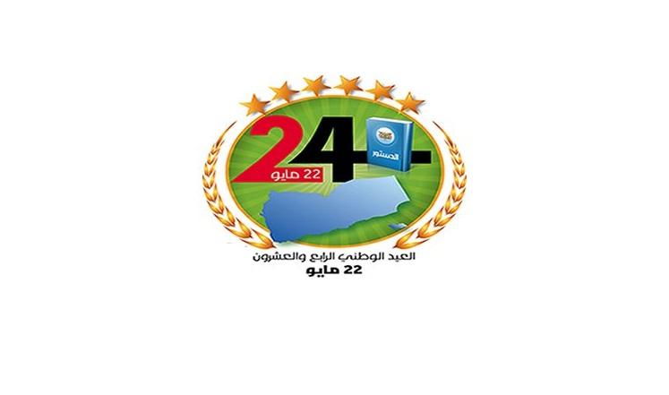 الملكة أروى تهنى الشعب اليمني وقيادته السياسية بمناسبة الذكرى الرابعة والعشرون للوحدة اليمنية