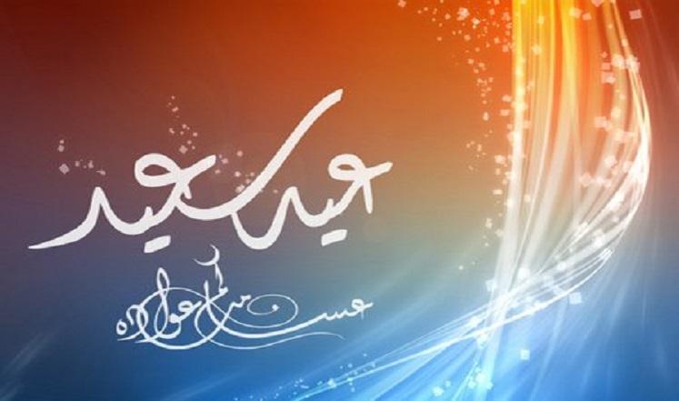 الملكة أروى تهنىء الأمة العربية والاسلامية بمناسبة عيد الاضحى المبارك
