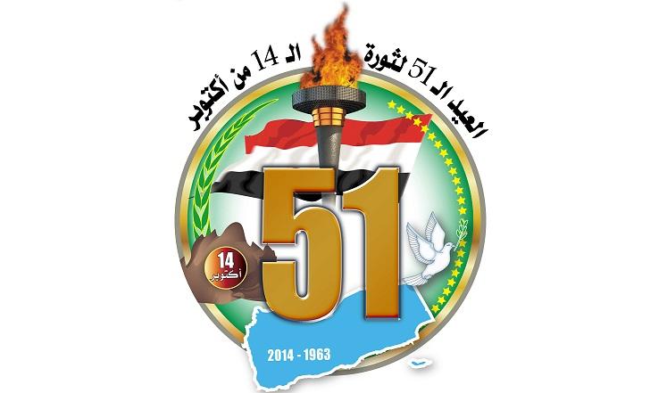 الملكة أروى تهنى الشعب اليمني وقيادته السياسية بمناسبة الذكرى الواحد والخمسين لثورة 14 اكتوبر