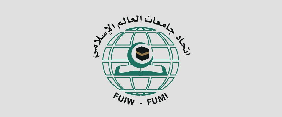 عضو اتحاد الجامعات الاسلامية