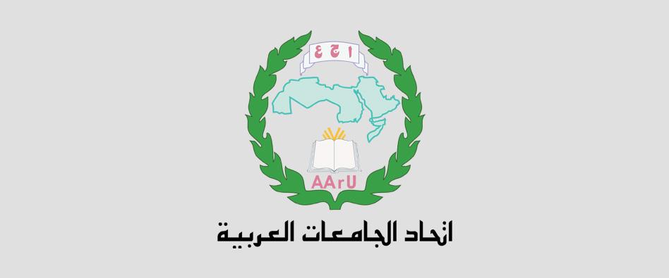 عضو اتحاد الجامعات العربية