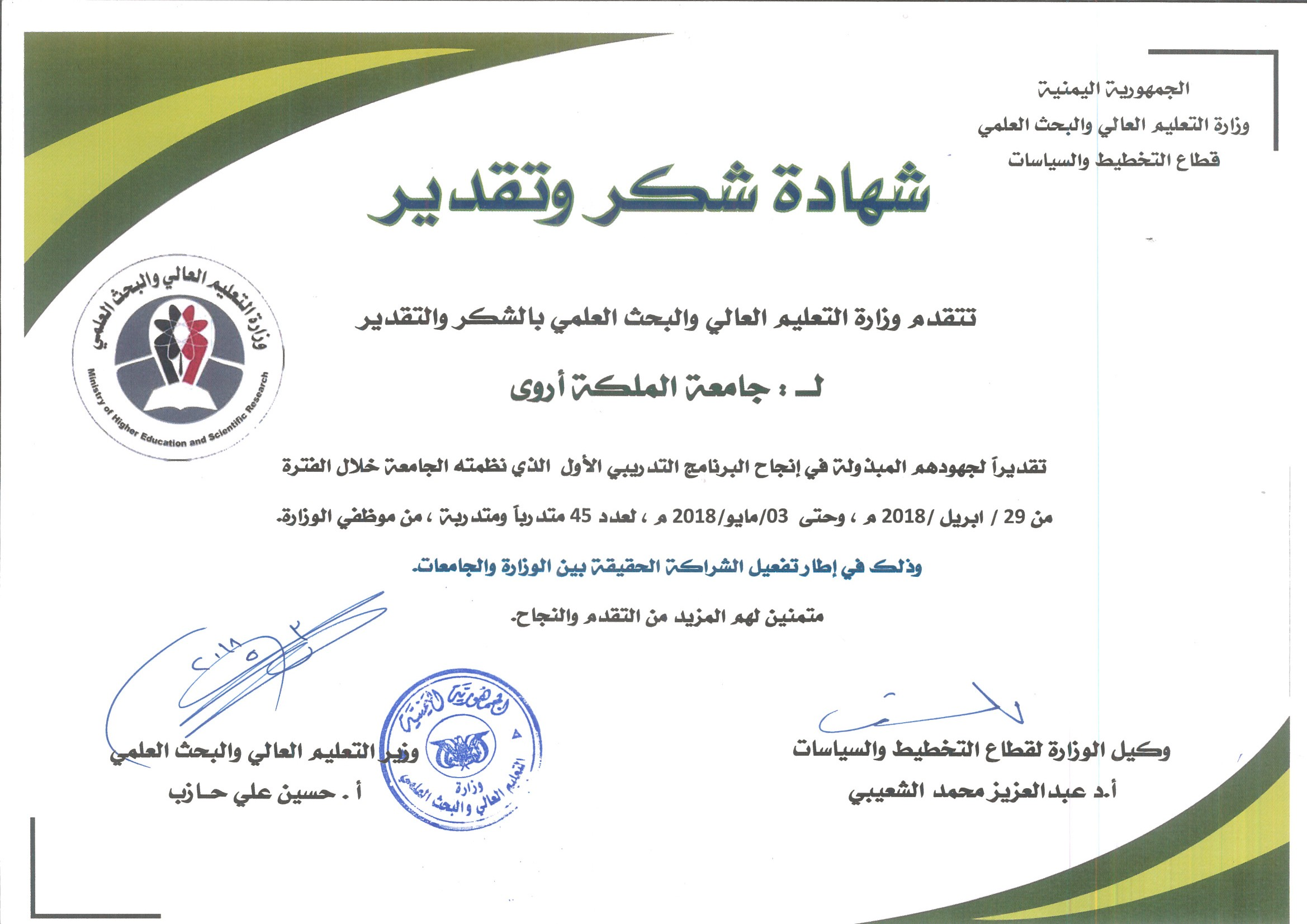 Certificates obtained by the university